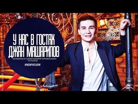 Memphis Show: в гостях Джан Машарипов