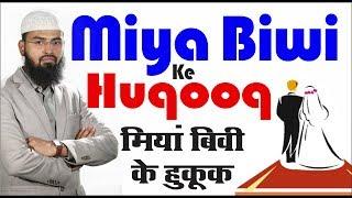 Miya Biwi Ke Huqooq (Complete Lecture) By Adv. Faiz Syed