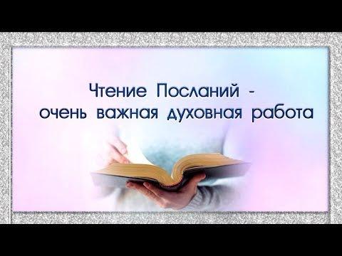 Чтение Посланий - очень важная духовная работа.