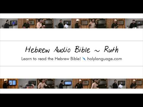 "Ruth - Hebrew Audio Bible! Biblia Bibel Bíblia библия 圣经 聖經 聖書 बाइबिल תנ""ך الكتاب المقدس"