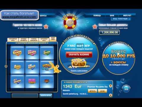 Casino Goldfishka / Онлайн казино Голдфишка / Только хиты и только для Вас!из YouTube · Длительность: 1 мин9 с  · Просмотры: более 1000 · отправлено: 17/04/2017 · кем отправлено: Slots Casino