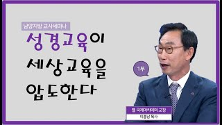 경기연회 남양지방 교사…