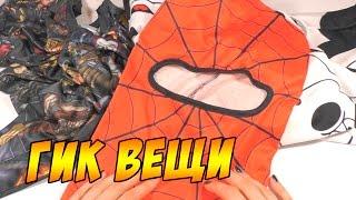 Новые гик вещи (маска Человека-Паука, футболка Мортал Комбат и штаны Микки Маус)