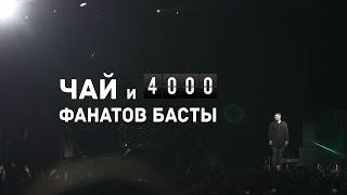 Правильный Чай на концерте Басты в Ростове-на-Дону