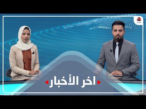 اخر الاخبار | 13 - 06 - 2021 | تقديم هشام الزيادي و صفاء عبدالعزيز | يمن شباب