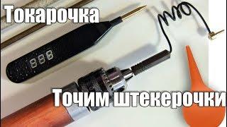 Самодельные штекера для самодельного вольтметра
