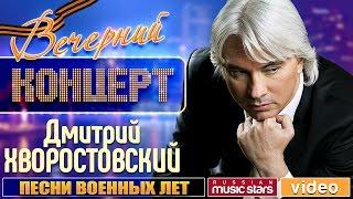 Вечерний Концерт к 9 Мая - Дмитрий Хворостовский ✬...