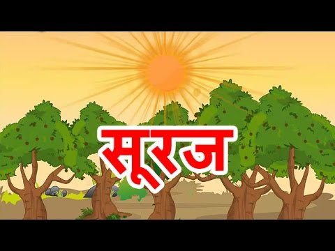 Suraj - Hindi Poems for Nursery