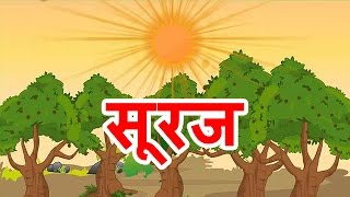 Suraj - Hindi Poems for Nursery