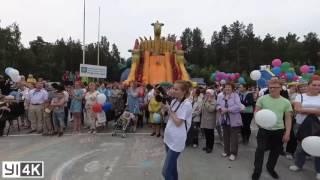 День поселка Рефтинский (концертная программа)