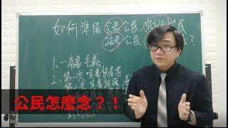 【三分鐘學會】如何準備會考公民u0026學測公民u0026指考公民u0026國考公民?!