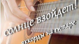 луч солнца золотого, солнце взойдет, кавер гитара, как играть, аккорды