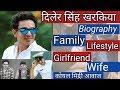 Diler Singh Kharkiya - Biography    Family    Girlfriend    Income    Lifestyle    सुरीली आवाज   