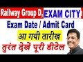 Railway Group D Exam city/shift/Exam Date Status