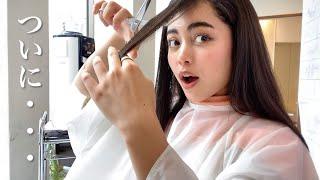 ついに切りました。幼くならない前髪にしてもらった!