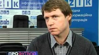 ПРОФУТБОЛ. Олег Кононов - ексклюзив