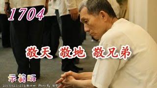 【新生命手語】2017年4月班歌 敬天敬地敬兄弟(示範)