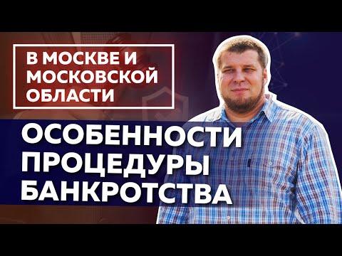 Особенности банкротства физ лиц в Москве и Московской области в 2020 году