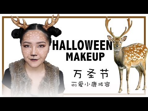 【Alma哟】🎃万圣节🎃可爱小鹿妆容分享🎃Easy and Cute Halloween Makeup Tutorial