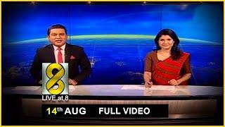 Live at 8 News – 2020.08.14 Thumbnail