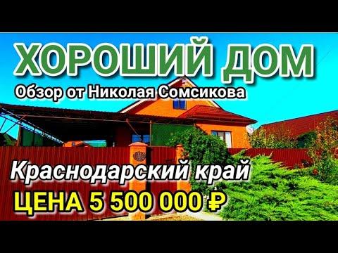 Продажа Дома в Краснодарском крае за 5 250 000 рублей, Динской район
