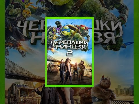 Черепашки-ниндзя 2 - Русский Трейлер 2 (2016)