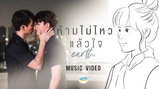 Download Lagu ห้ามไม่ไหวแล้วใจ | เอิ๊ต ภัทรวี 【OFFICIAL MV】| WHY R U The Series mp3
