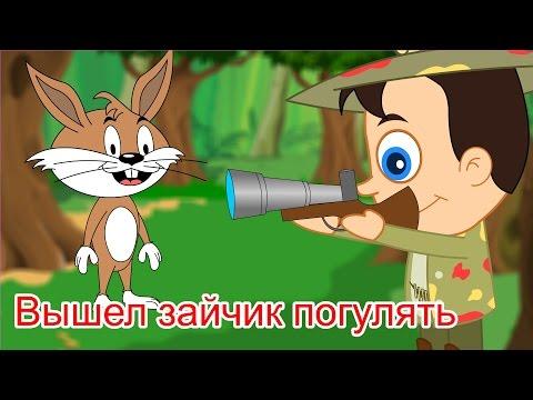 Мультфильм вдруг охотник выбегает
