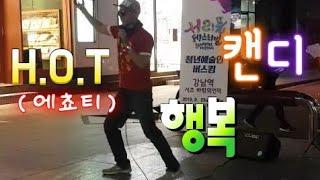 HOT(에이치오티)-캔디/행복 [2019서리풀페스티벌 청년예술인 버스킹공연]