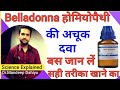 Belladonna 30, 200 homeopathic medicine uses in Hindi | belladonna homeopathic benefits