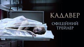 Кадавер. Офіційний трейлер 1 (український)