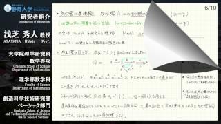 「線型圏の導来同値と被覆理論」浅芝秀人 教授 - 静岡大学 理学領域 【研究者紹介】