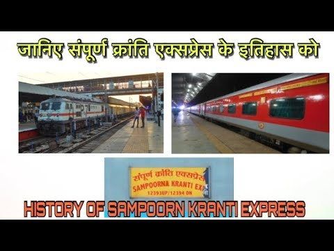 HISTORY OF SAMPOORN KRANTI EXPRESS   Fastest Superfast train of Indian  railways