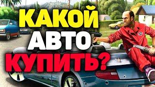 Где и Какой Автомобиль Купить Новичку? - GTA 5 Grand RP
