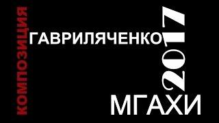 С. А. Гавриляченко О Форме и Формообразовании.
