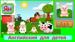 🙈Учим животных на английском языке 🏘🗽🌉 Английский для детей УРОК 1 🏡🏛🔡