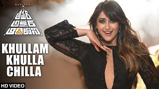 Khullam Khulla Chilla Video Song | Amar Akbar Anthony Video Songs | Ravi Teja, Ileana D'Cruz