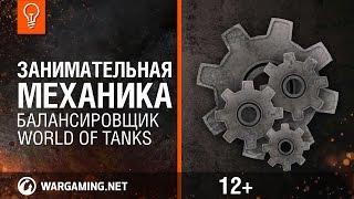 Занимательная механика. Балансировщик World of Tanks.
