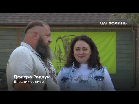 UA: ВОЛИНЬ: Подружжя Радчуків з Луцька проміняли бізнес в обласному центрі на закинуту хату та отару овець