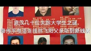平论Hot | 武汉几十位大学生失踪之谜,秦伟平电话连线林飞阳父亲听到新线索 2017-09-28