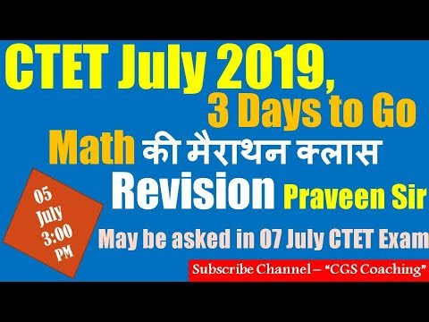 CTET Special July 2019 | Math Content Marathon Class | Revise and ask your  Doubts