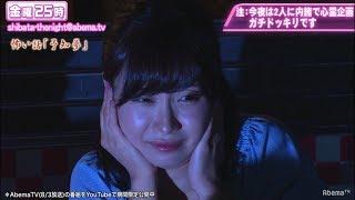 毎週金曜深夜1時からAbemaTVで放送中! 柴田阿弥がシャトーアメーバから...
