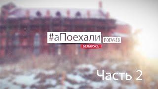 #аПоехали в Рогачев. Часть 2/3