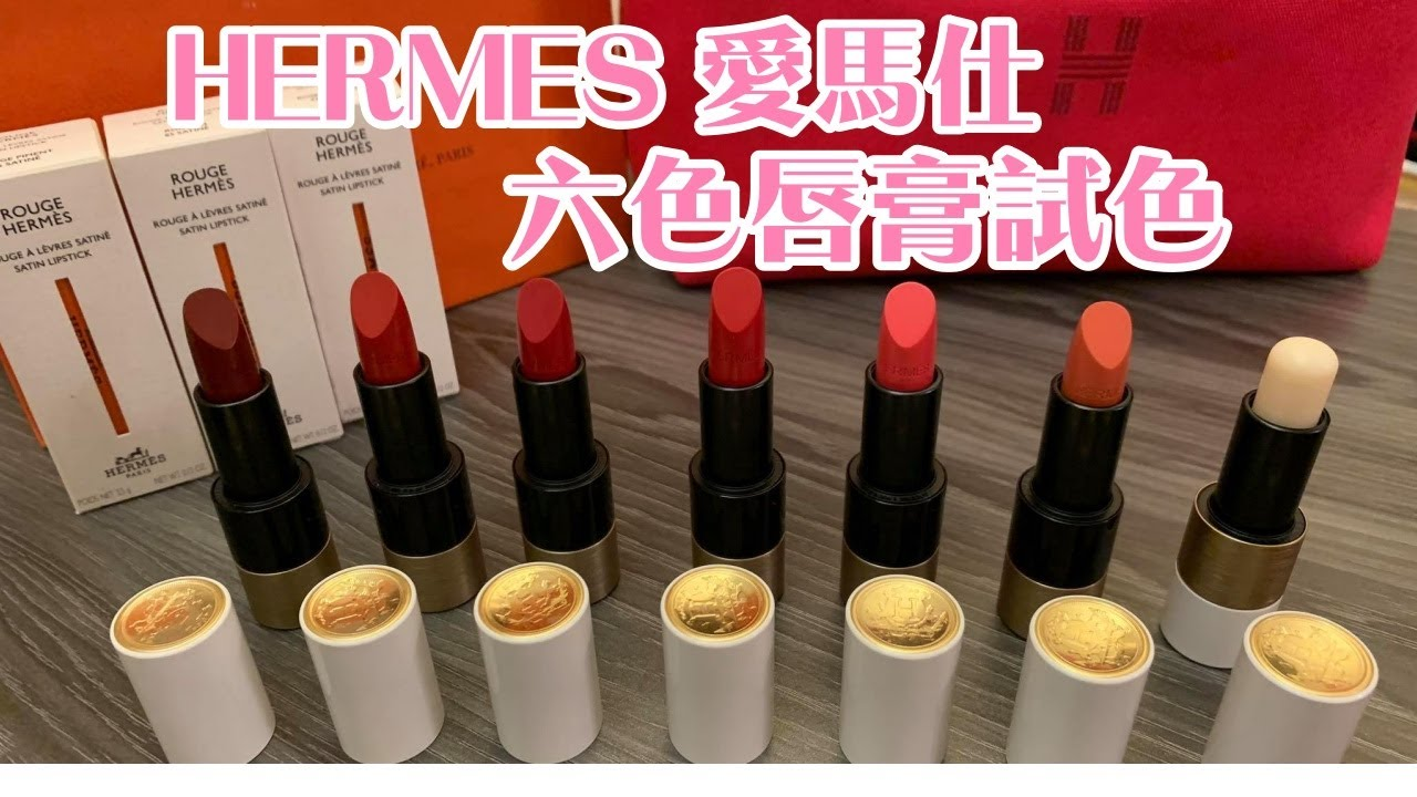 Hermes 唇膏試色 - YouTube