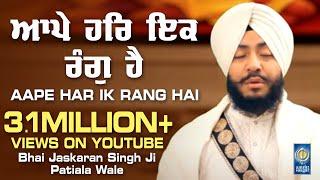 Aape Har Ik Rang Hai Bhai Jaskaran Singh Patiala Wale Amritt Saagar Shabad Gurbani
