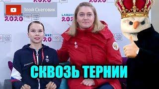 ЧЕРЕЗ ТЕРНИИ - Ксения Синицына. Короткая Программа. Зимняя Юношеская Олимпиада 2020