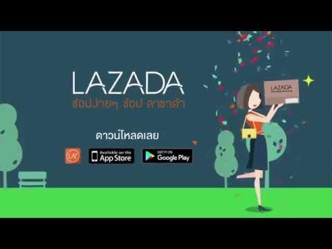 วิธีการสั่งซื้อสินค้ากับเว็บไซต์ ลาซาด้า ประเทศไทย