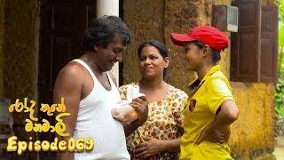 Rooda Thune Manamali | Episode 69 - (2018-07-03) | ITN Thumbnail