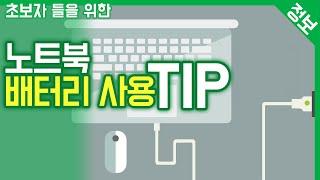 간단한 설정으로 노트북 배터리 사용시간 늘리기 / 초보…