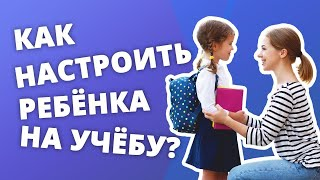 Режим дня после летних каникул. Советы психолога, как начать учебный год без стресса.